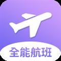 全能航班 V1.0.2 安卓版