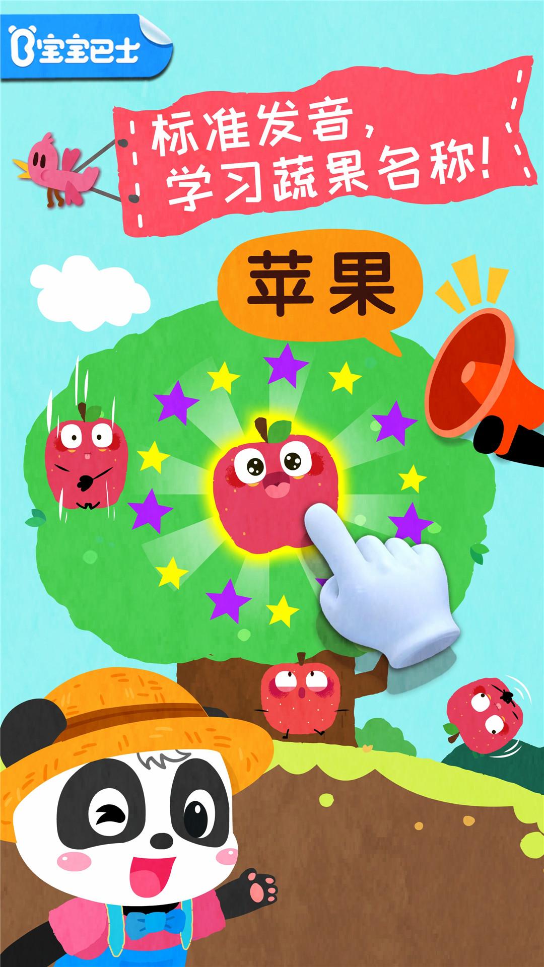 宝宝爱水果蔬菜 V9.34.10.00 安卓版截图2