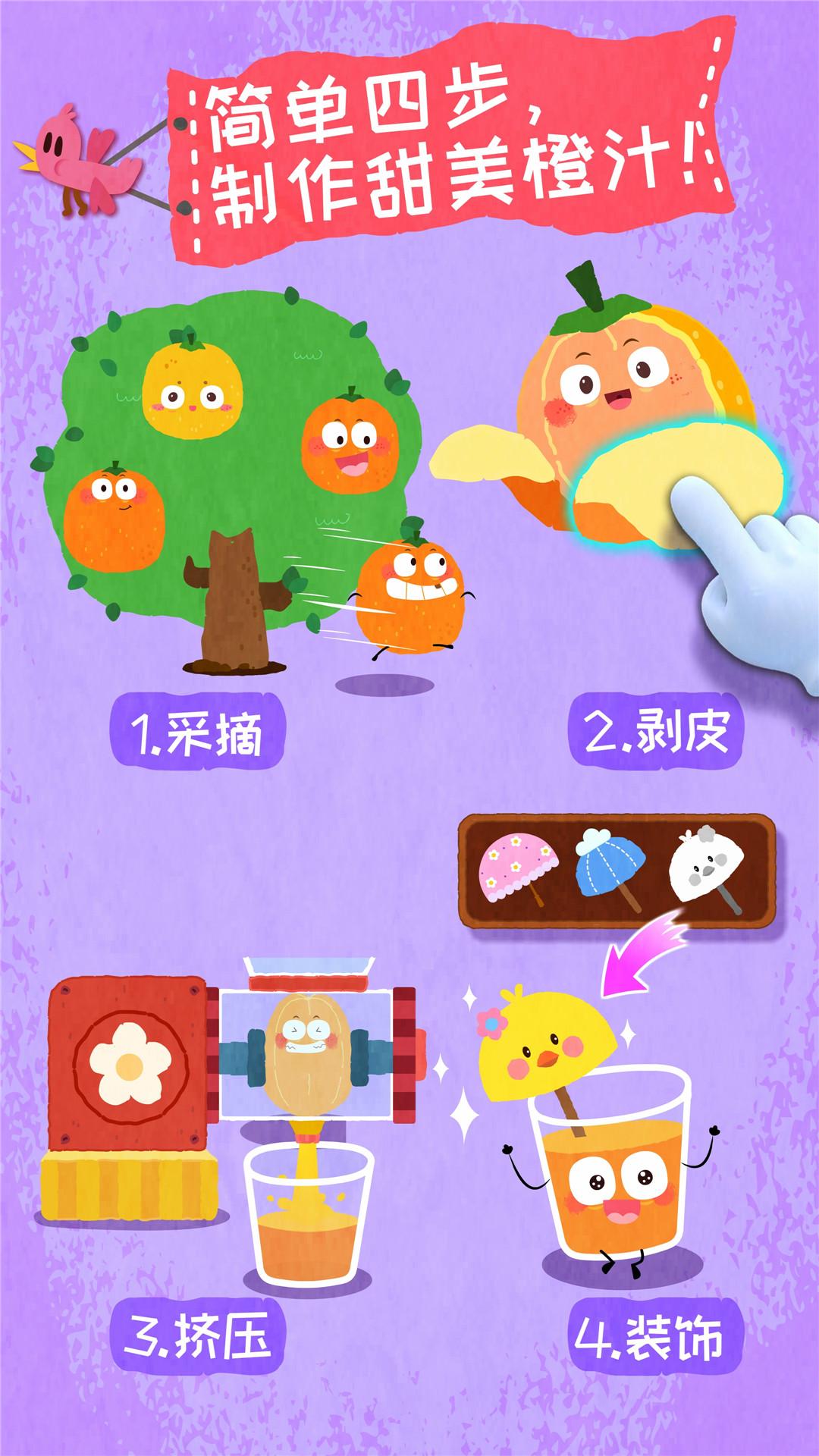 宝宝爱水果蔬菜 V9.34.10.00 安卓版截图3