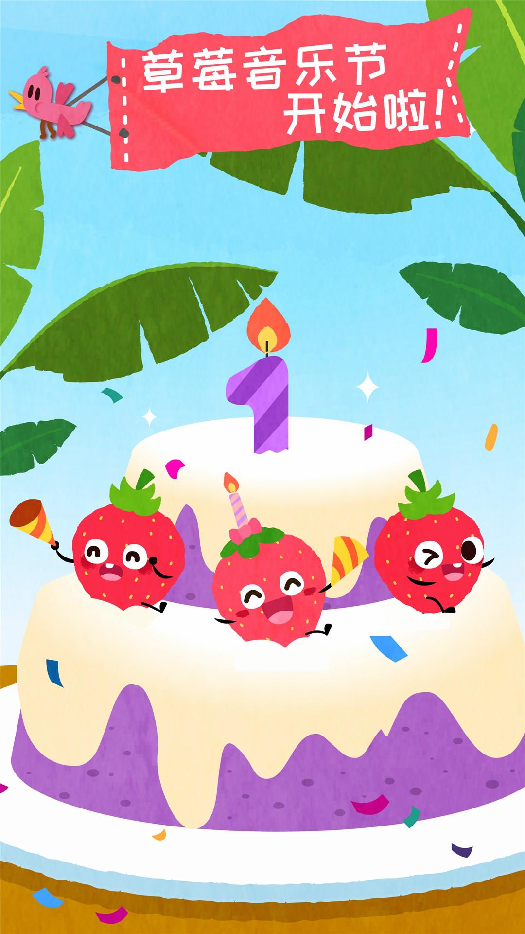 宝宝爱水果蔬菜 V9.34.10.00 安卓版截图5