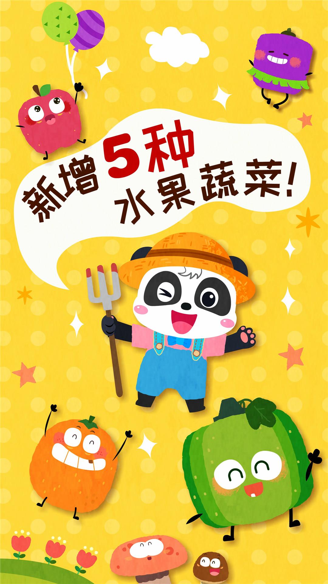 宝宝爱水果蔬菜 V9.34.10.00 安卓版截图4