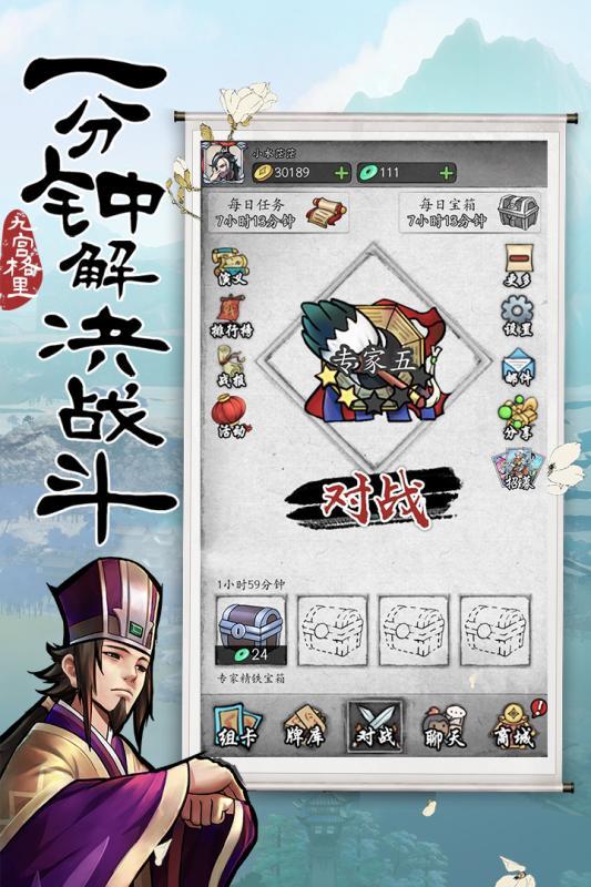英雄爱三国 V3.1 安卓版截图5
