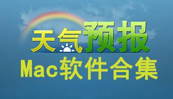Mac天气预报软件