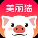 美丽猪 V1.1.8 安卓版