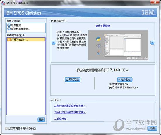 SPSS24.0破解版
