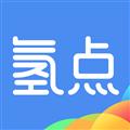 氢点 V1.5.0 苹果版