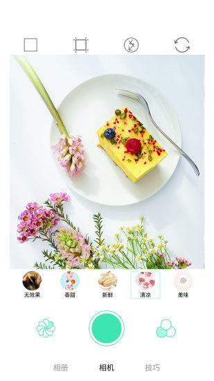 美食美拍 V3.0.2 安卓版截图1