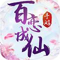 百恋成仙超V版 V1.0.0 安卓版