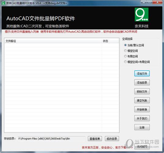 奈末CAD批量转PDF助手