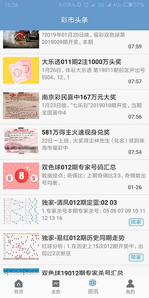 101彩票下载安装 V1.0 安卓版截图4