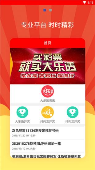 755彩票 V1.0 安卓版截图1