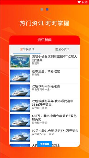 755彩票 V1.0 安卓版截图2