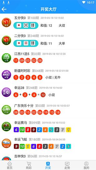 755彩票 V1.0 安卓版截图5