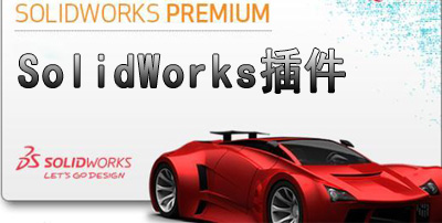 SolidWorks插件