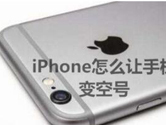 iPhone怎么让手机变空号 把号码设置为空号方法