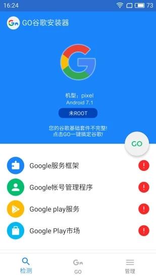 谷歌三件套一键安装包9.0 V2.1.5 安卓免ROOT版截图1