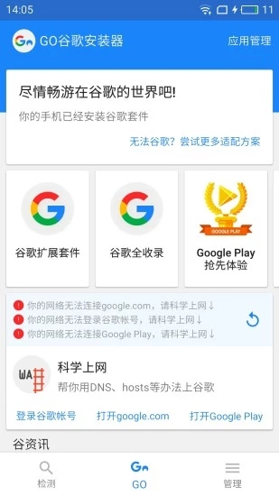 谷歌三件套一键安装包9.0 V2.1.5 安卓免ROOT版截图3