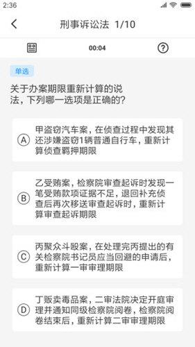觉晓教育APP V4.2.1 安卓最新版截图4