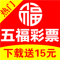 五福彩票下载 V1.0.2 安卓最新版