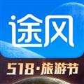 途风旅游 V2.14.0 苹果版