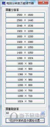 电脑分辨率万能调节器
