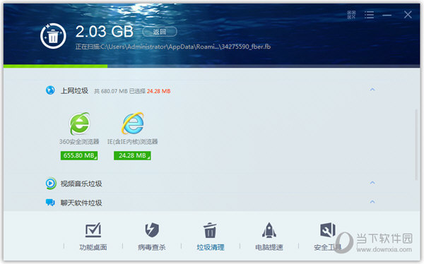瑞星杀毒软件v17 v25.00.06.16 官方版最新无限制破解