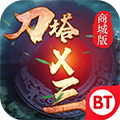 刀塔X三国商城版 V1.0.0 苹果版