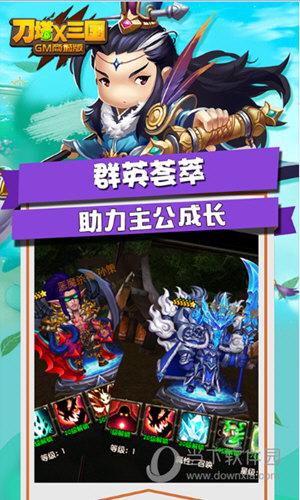刀塔X三国商城版