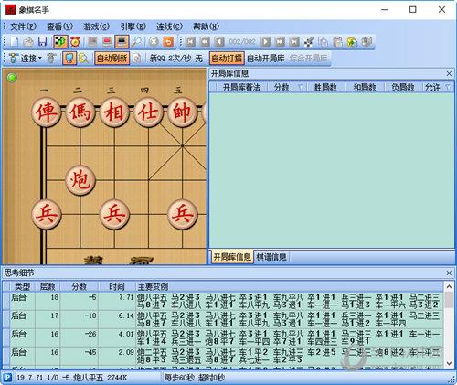 象棋名手4.30破解版