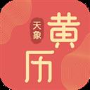 天象黄历 V3.1.0 安卓版