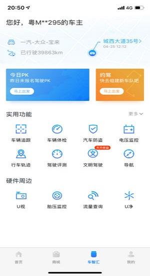 车智汇 V7.5.4 安卓版截图1