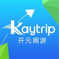 开元旅游 V2.2.9 苹果版
