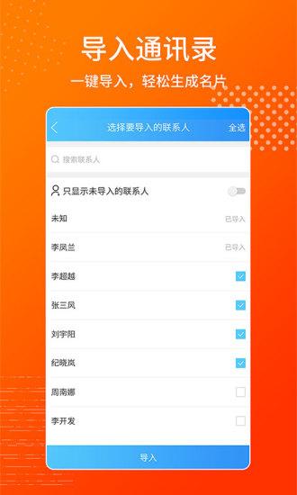 名片制作王 V1.0.2 安卓版截图3