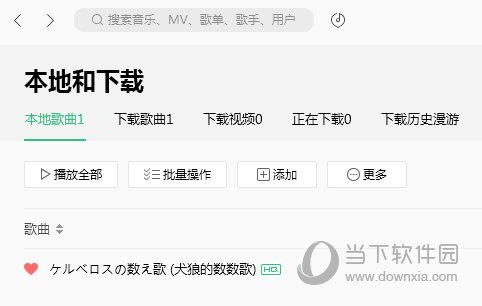 QQ音乐下载歌曲