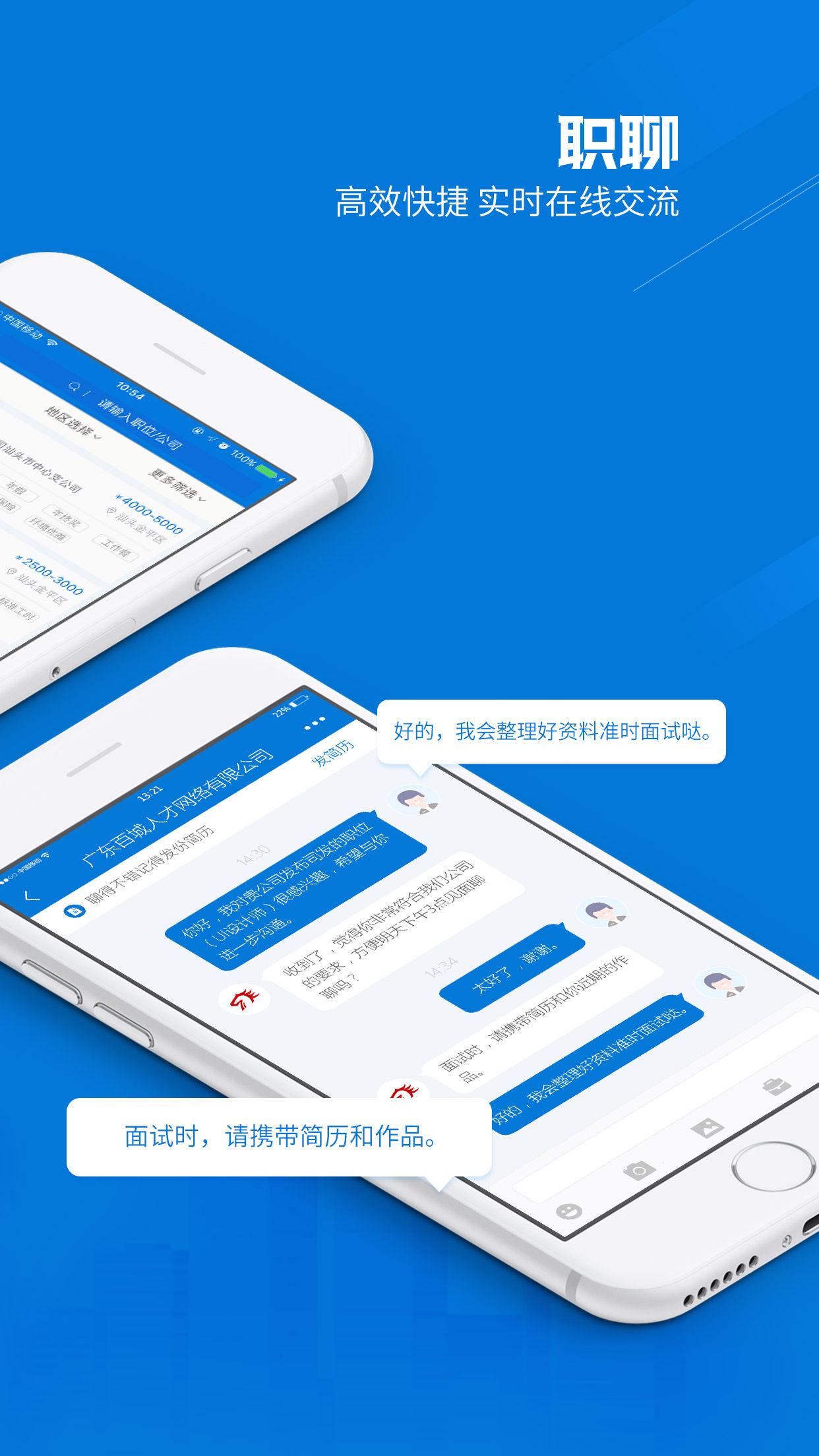 百城招聘HR版 V7.3.0 安卓版截图2