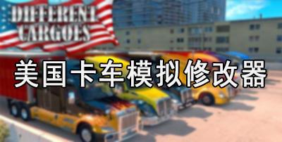 美国卡车模拟修改器