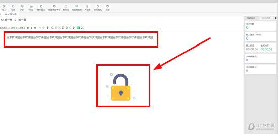 """通过复制文字内容达到指定的字数,就能够看到软件中出现""""锁""""的图标"""