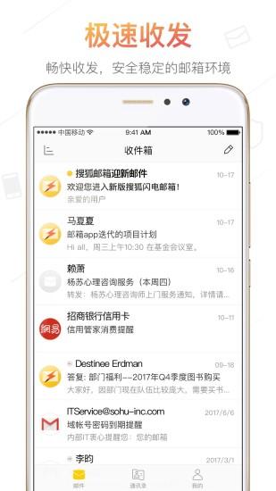 搜狐邮箱 V2.3.4 安卓版截图2