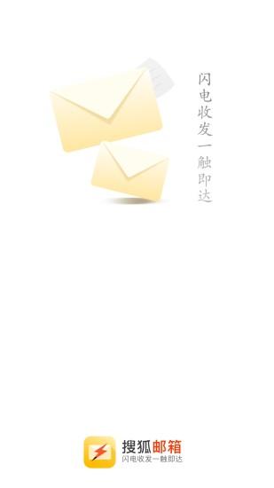 搜狐邮箱 V2.3.4 安卓版截图1