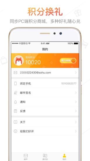 搜狐邮箱 V2.3.4 安卓版截图4