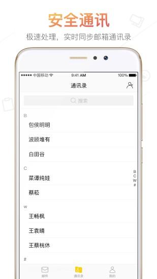 搜狐邮箱 V2.3.4 安卓版截图3