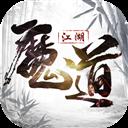 魔道江湖满V版 V1.6.0 安卓版