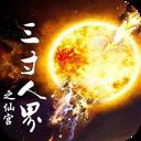 三寸人界之仙宫飞升版 V1.0.0 安卓版