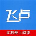 飞卢小说 V7.4 苹果版