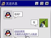 QQ个人轨迹入口在哪里打开 20周年狂欢查询地址介绍