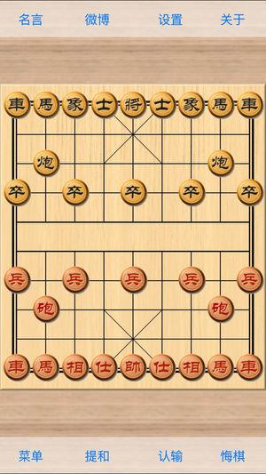 象棋巫师 V3.3.5 安卓版截图3
