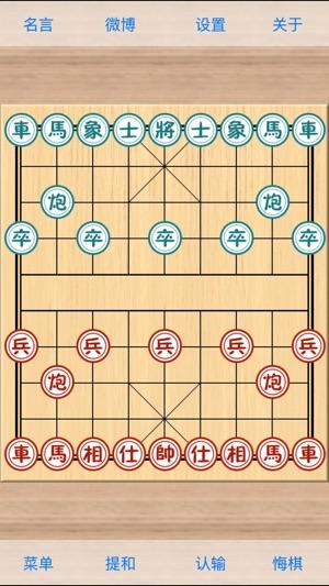 象棋巫师 V3.3.5 安卓版截图4
