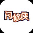 闪修侠 V2.1.9 安卓版