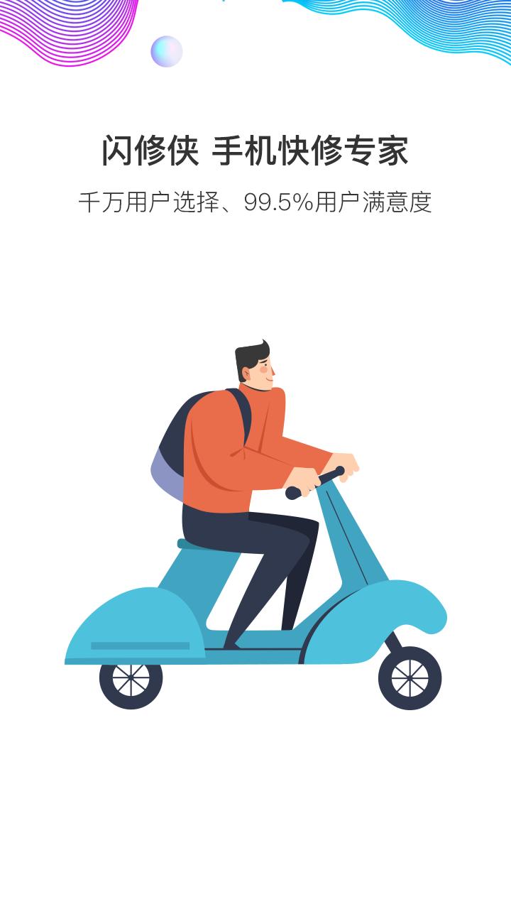 闪修侠 V2.4.3 安卓版截图1