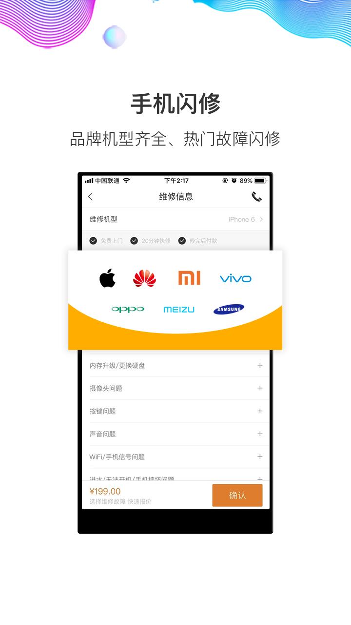 闪修侠 V2.4.3 安卓版截图2